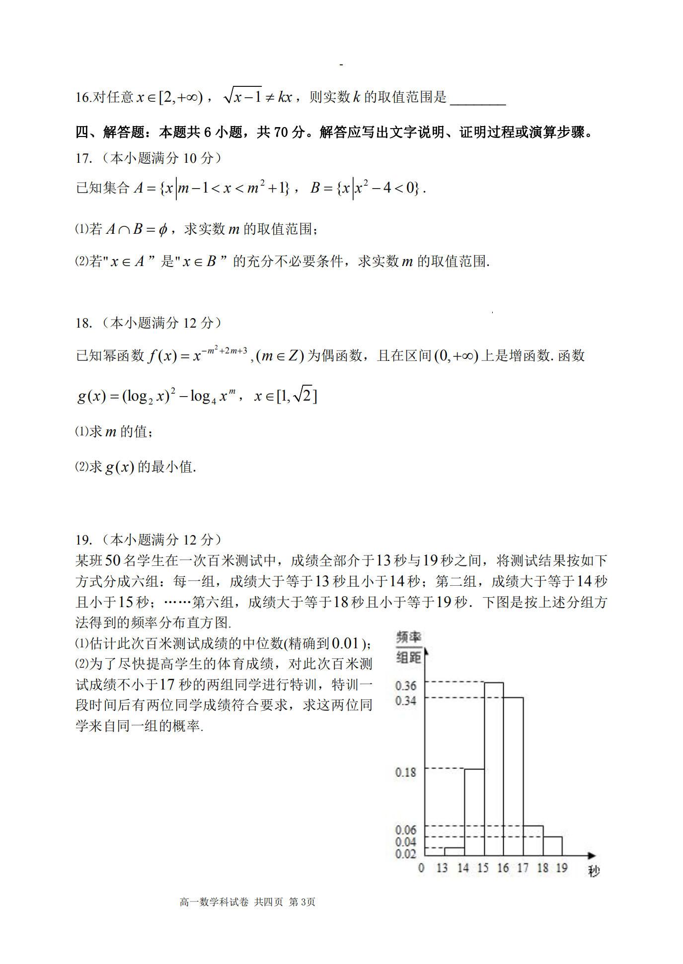 辽宁省鞍山市第一中学2020-2021学年度上学期期末考试高一年级数学试卷及答案图3