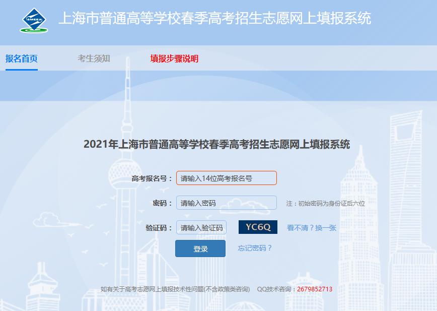 上海招考热线2021年上海春季高考志愿填报入口