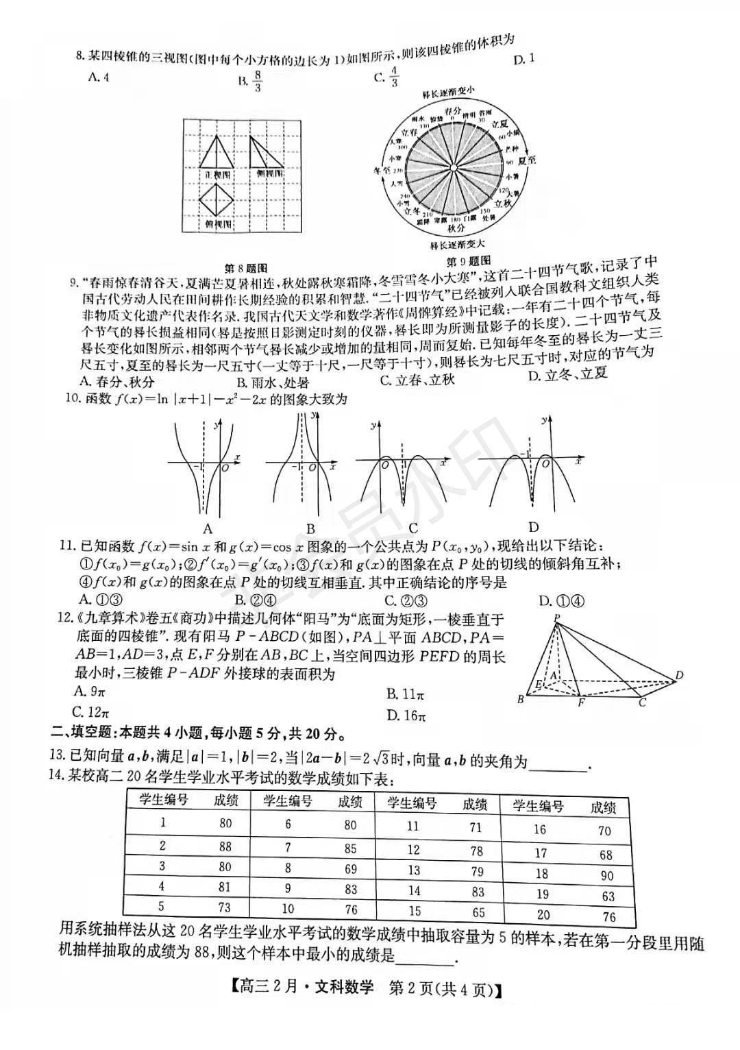 2021届河南省九师联盟高三下学期二月联考数学文试卷及答案图2