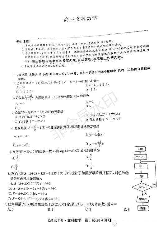 2021届河南省九师联盟高三下学期二月联考数学文试卷及答案图1