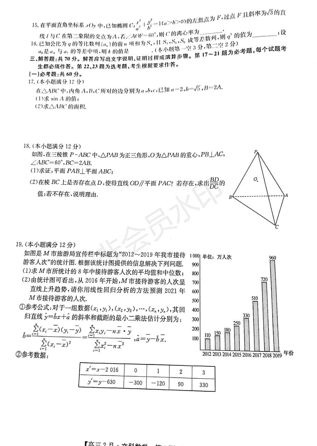 2021届河南省九师联盟高三下学期二月联考数学文试卷及答案图3
