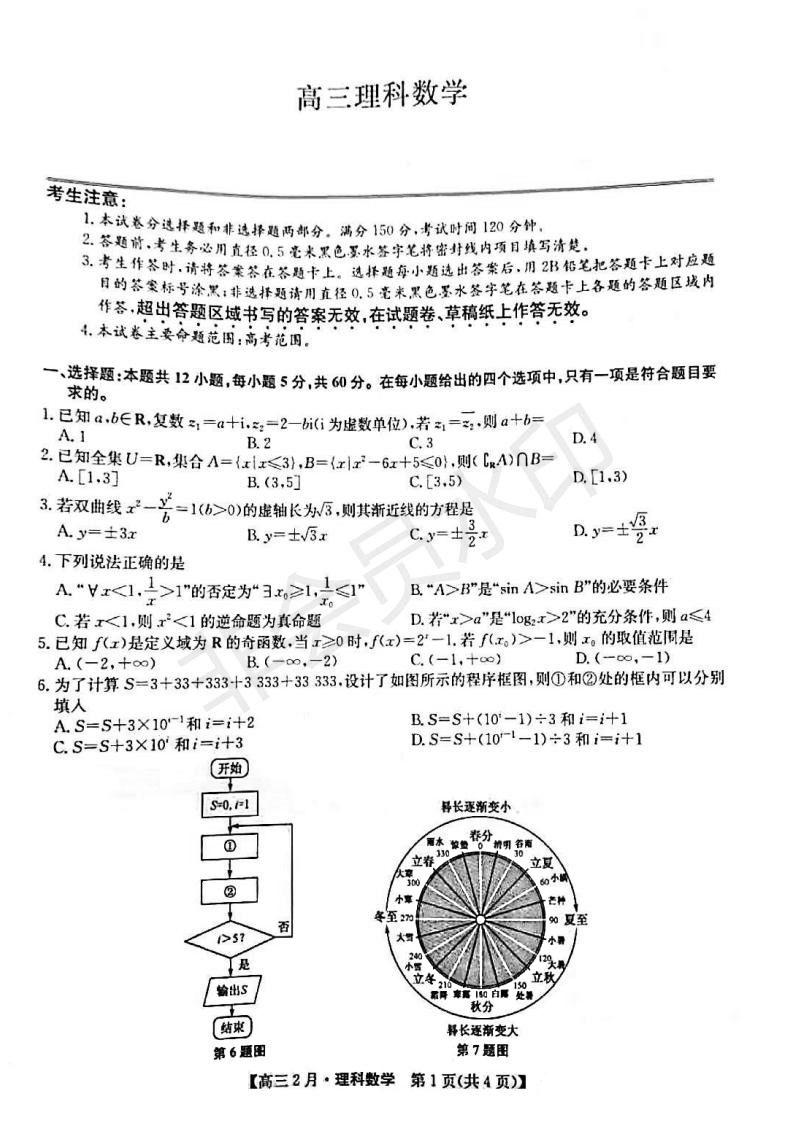 2021届河南省九师联盟高三下学期二月联考数学理试卷及答案图1