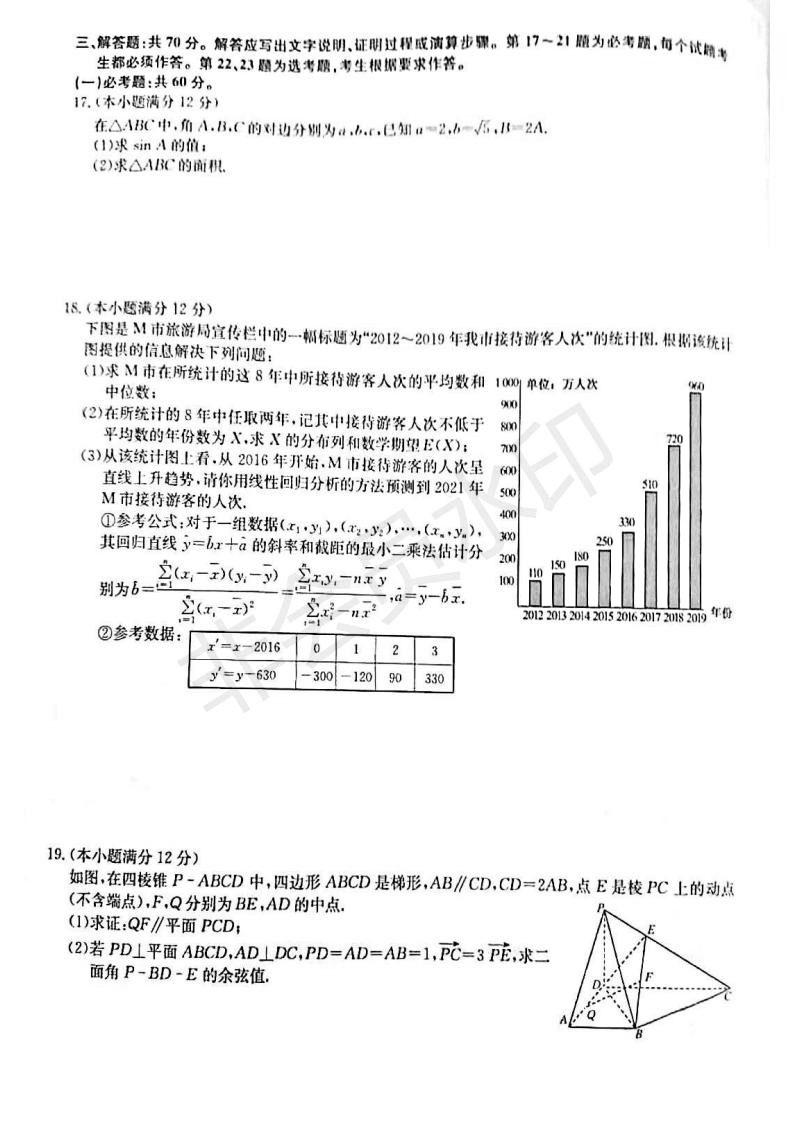 2021届河南省九师联盟高三下学期二月联考数学理试卷及答案图3