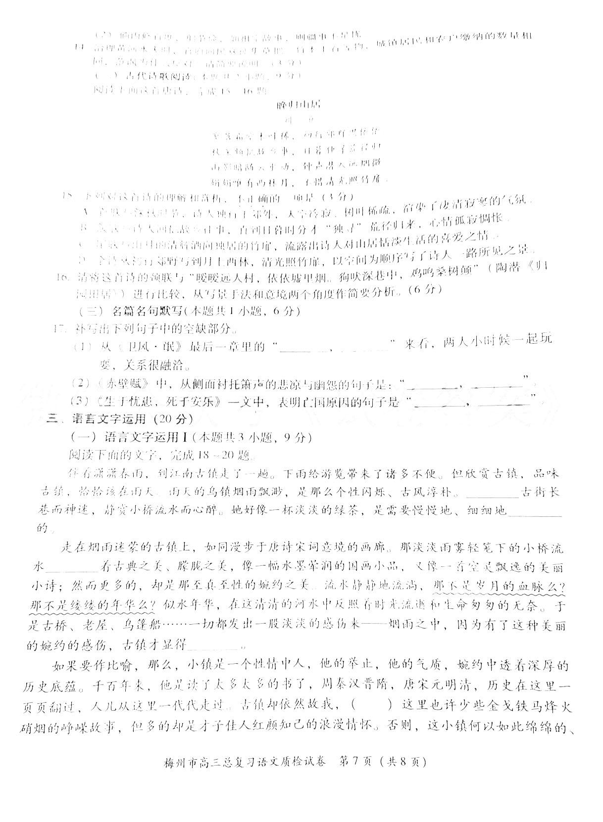 2021梅州市高三总复习质检语文试卷