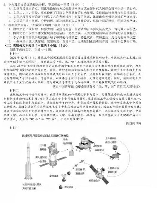 江西省重点中学九校协作体2021届高三下学期第一次联考语文试卷及答案图2
