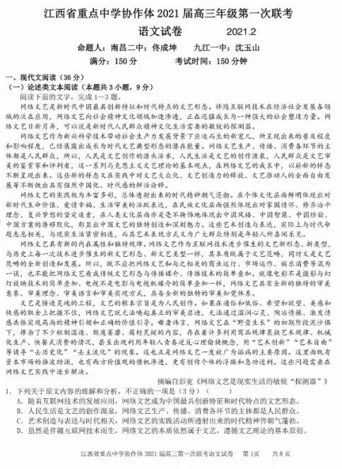 江西省重点中学九校协作体2021届高三下学期第一次联考语文试卷及答案图1
