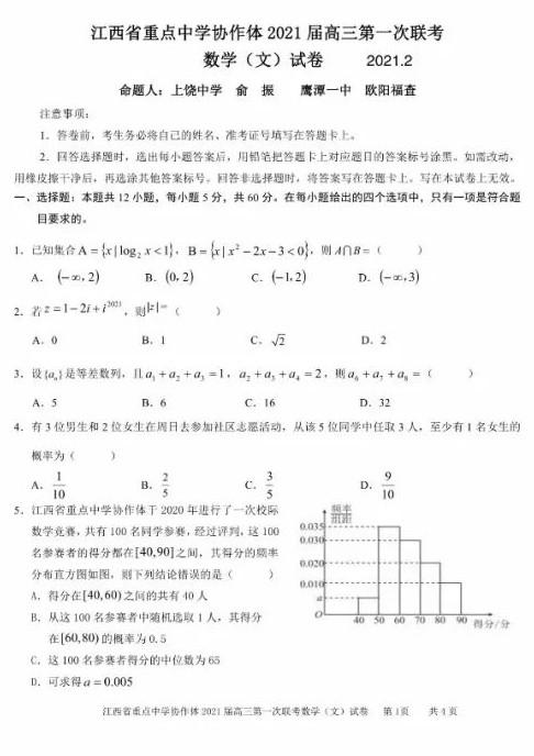 江西省重点中学九校协作体2021届高三下学期第一次联考数学文试卷及答案图1