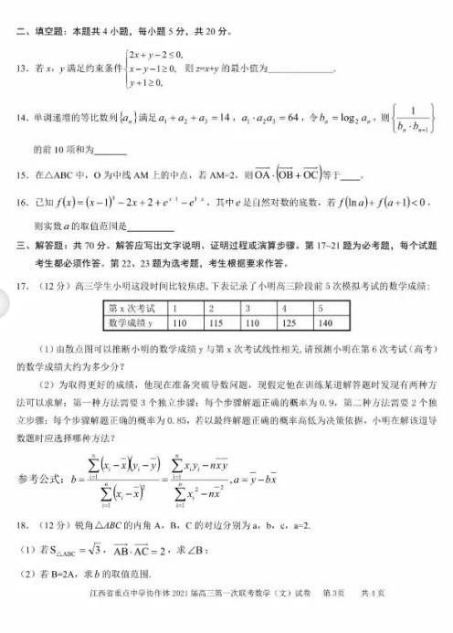 江西省重点中学九校协作体2021届高三下学期第一次联考数学文试卷及答案图3