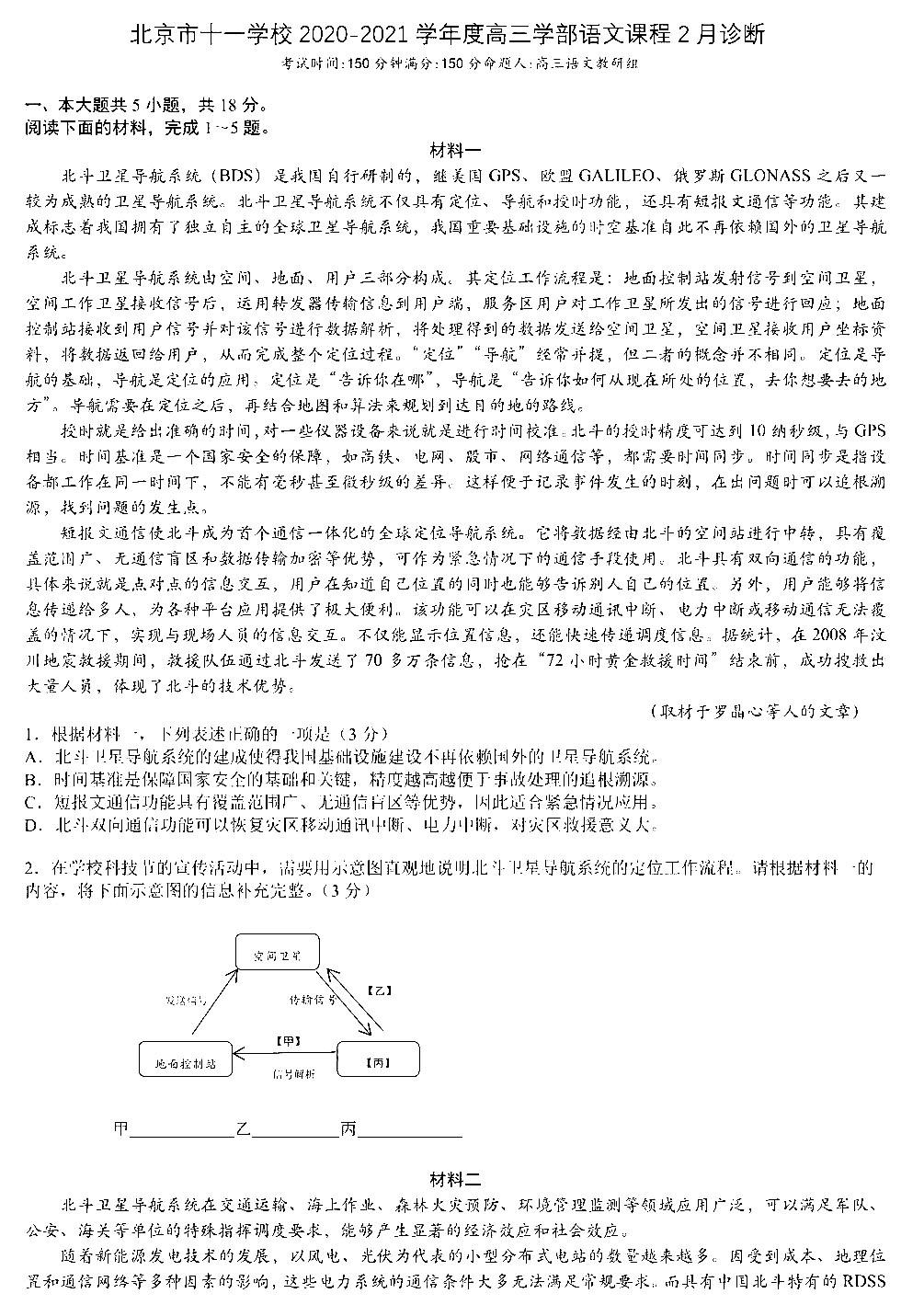 北京十一学校2021高三开学考语文试题及答案图1
