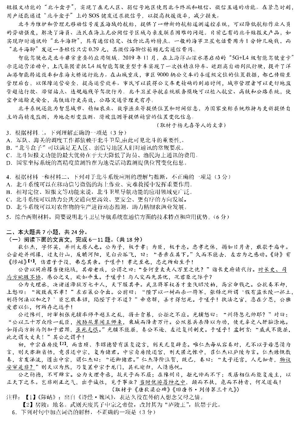 北京十一学校2021高三开学考语文试题及答案图2