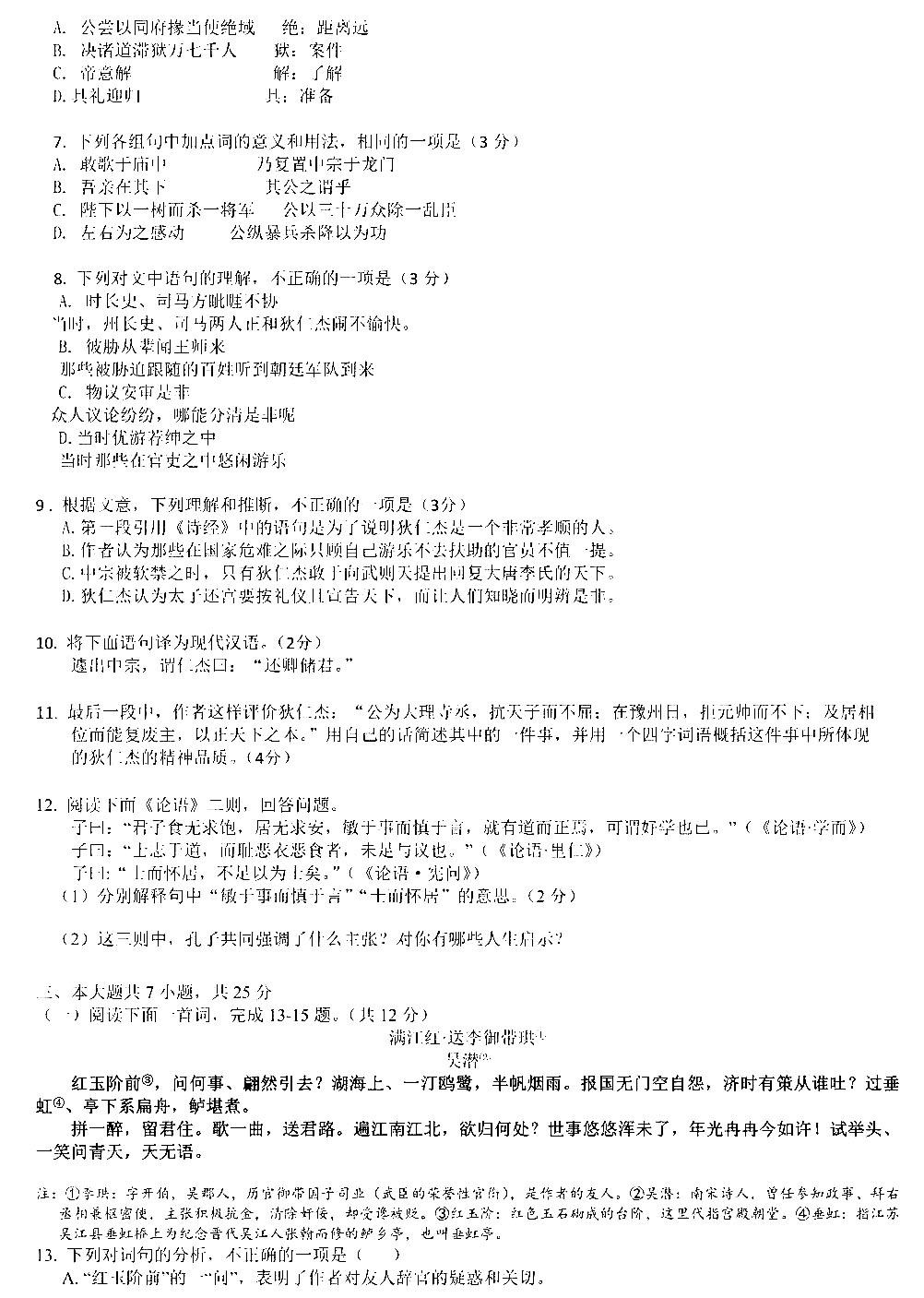 北京十一学校2021高三开学考语文试题及答案图3