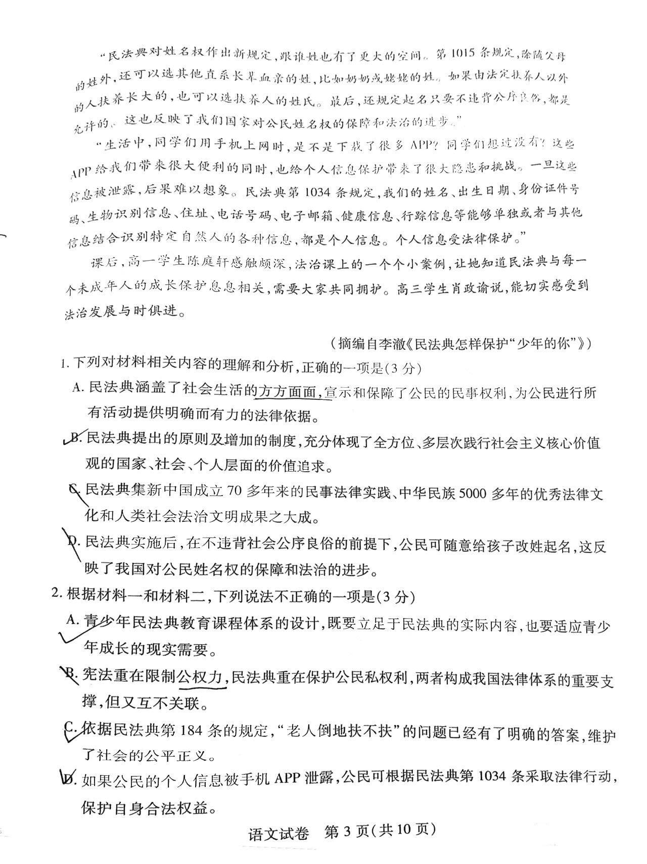 湖北武汉2021届高中毕业生三月质量检测语文试卷图3