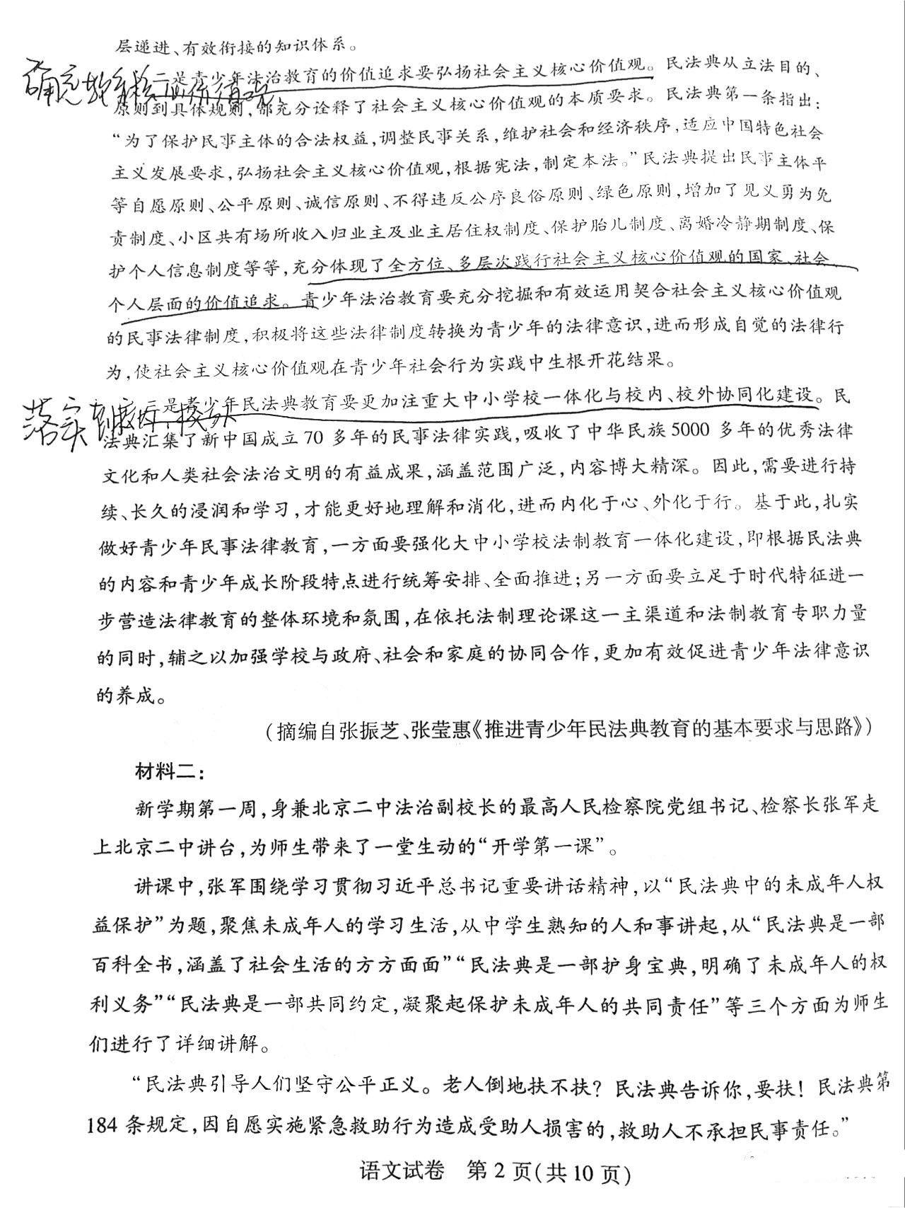 湖北武汉2021届高中毕业生三月质量检测语文试卷图2