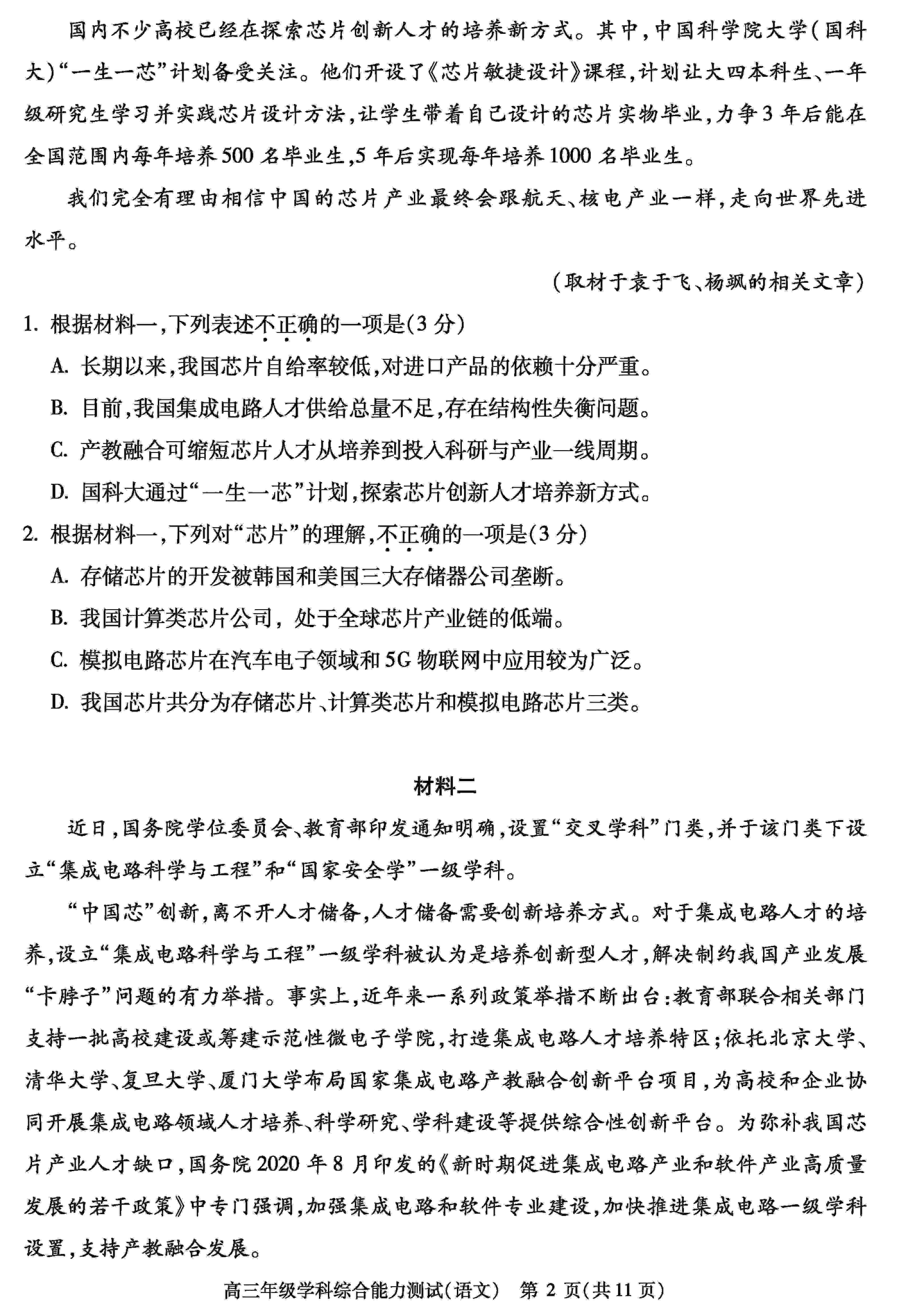 2021年北京高三开学考语文试题及答案图1