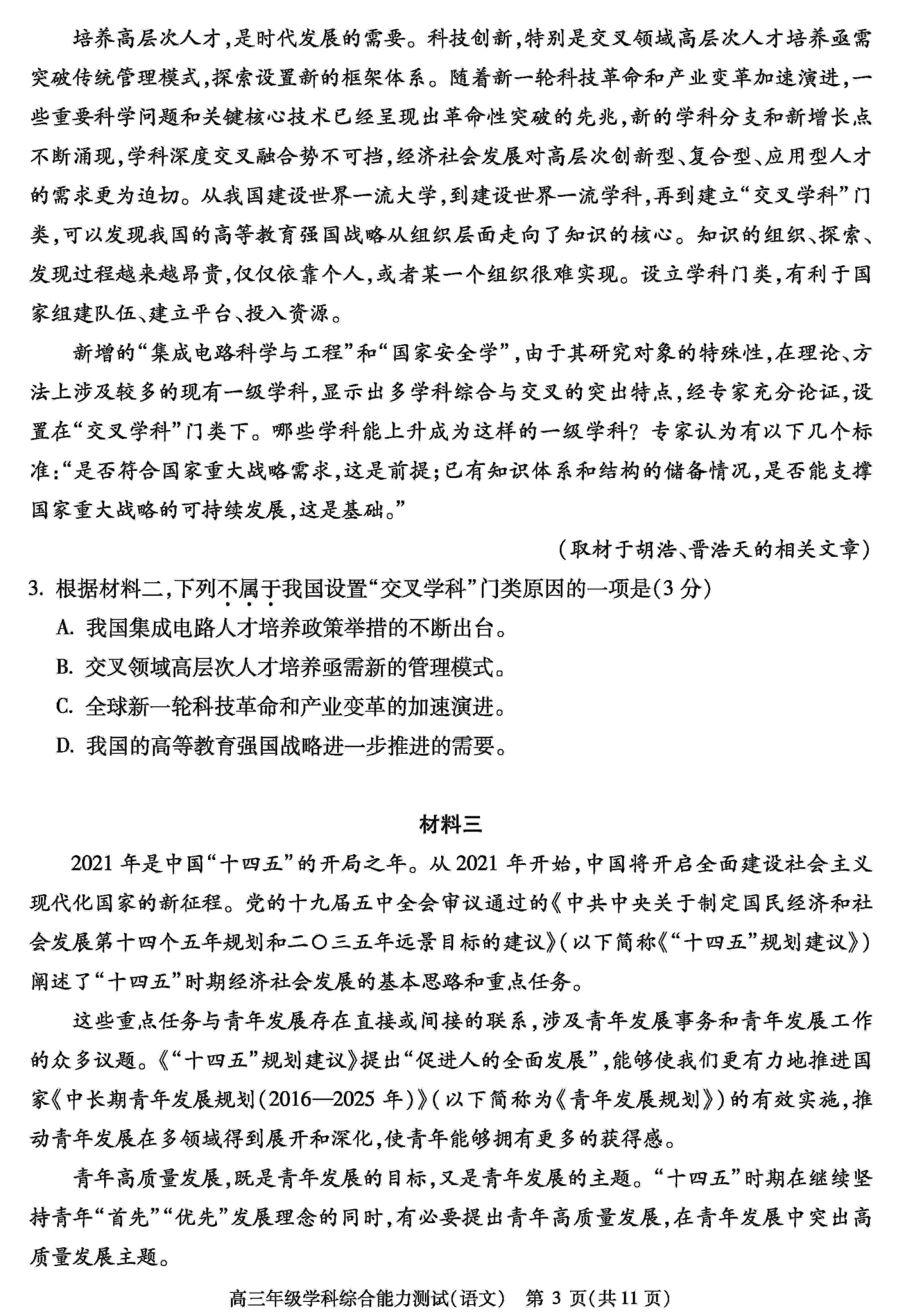 2021年北京高三开学考语文试题及答案图2