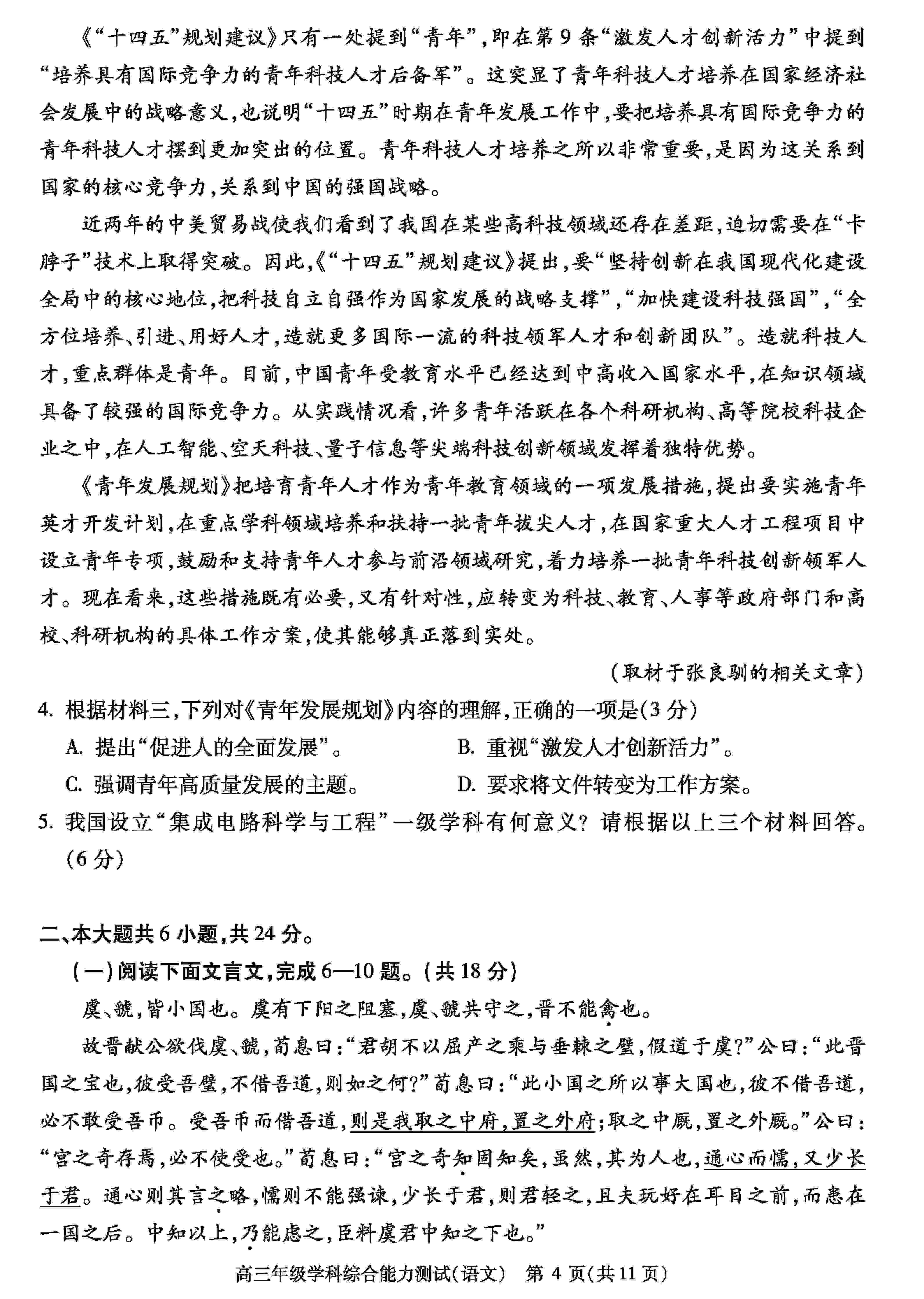 2021年北京高三开学考语文试题及答案图3