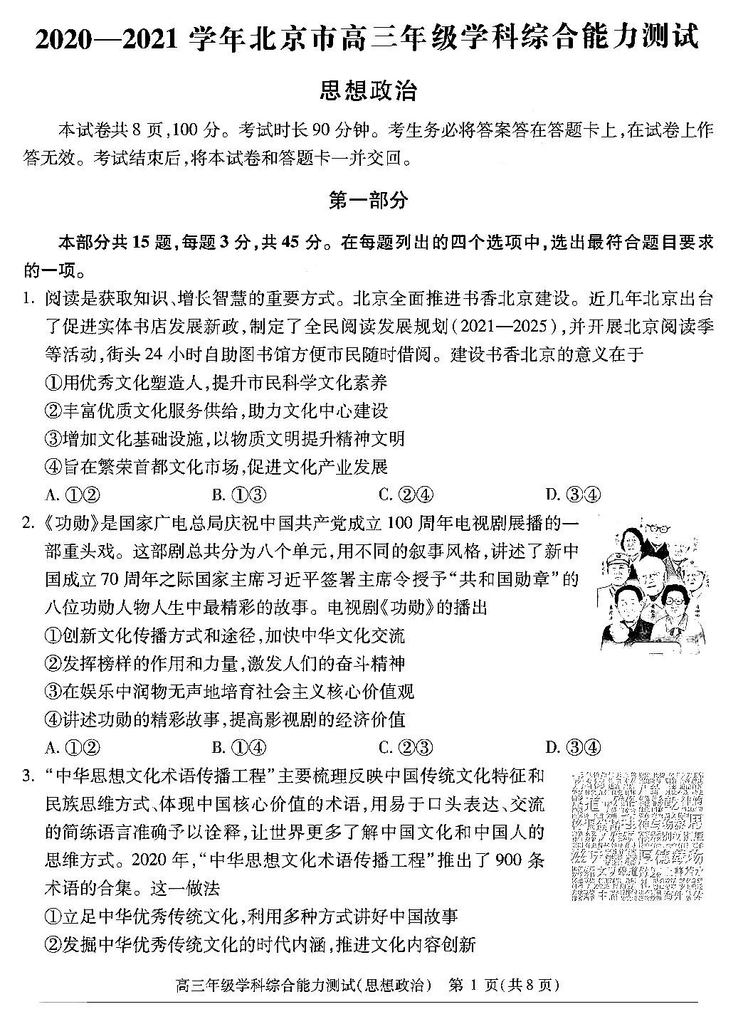 2021年北京高三开学考政治试题及答案图1