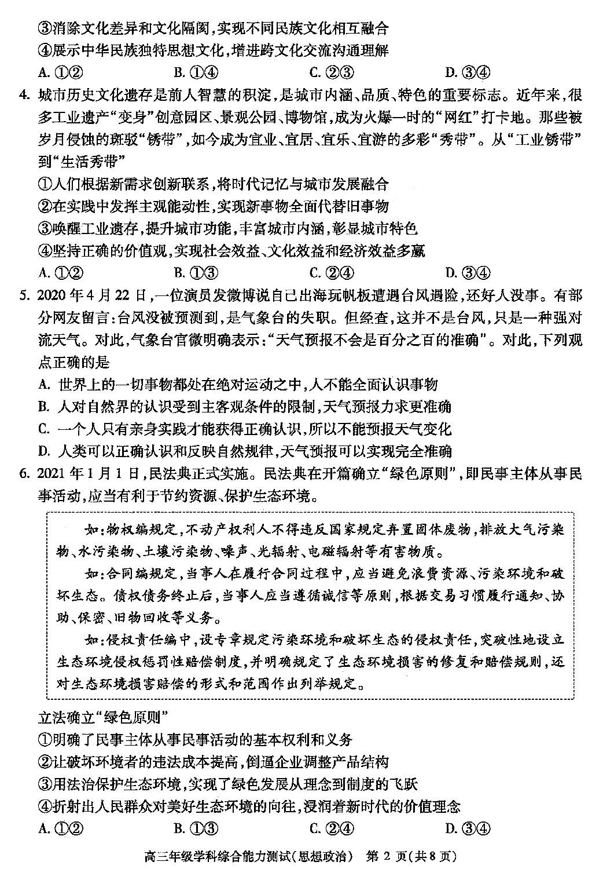 2021年北京高三开学考政治试题及答案图2