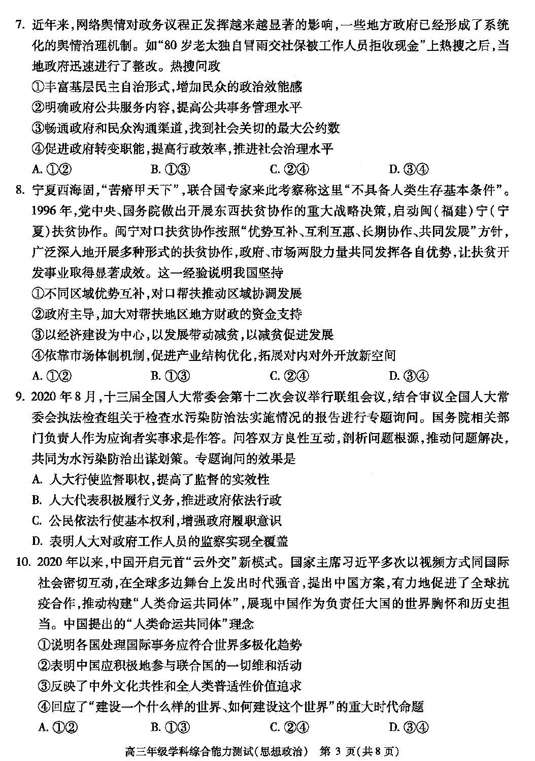 2021年北京高三开学考政治试题及答案图3