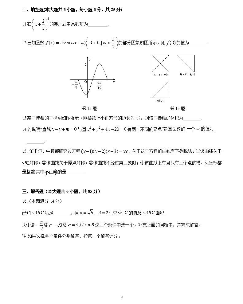 2021年北京四中高三开学考数学试题及答案图3