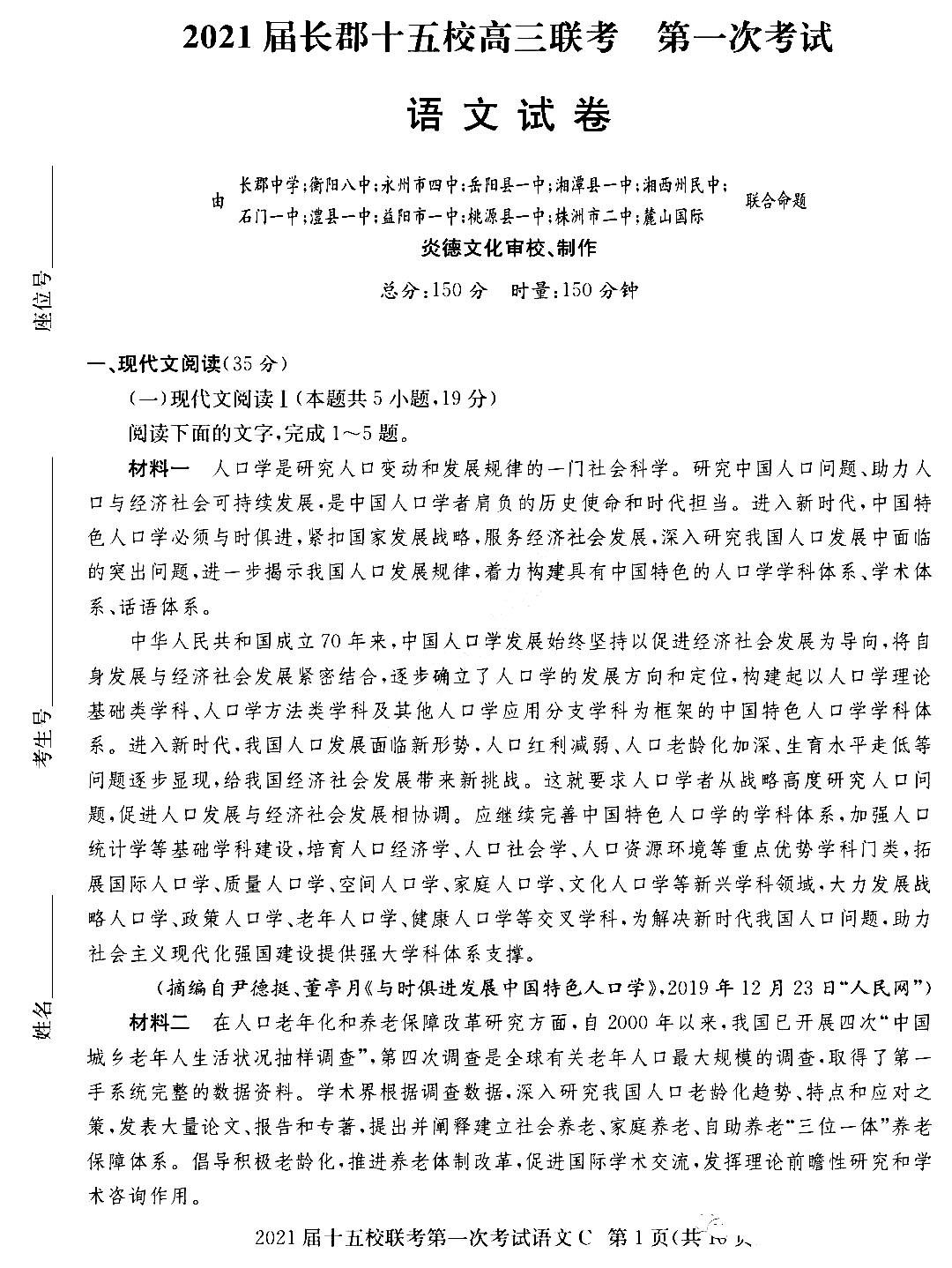 2021届湖南长郡十五校高三联考第一次考试语文试卷答案解析图1