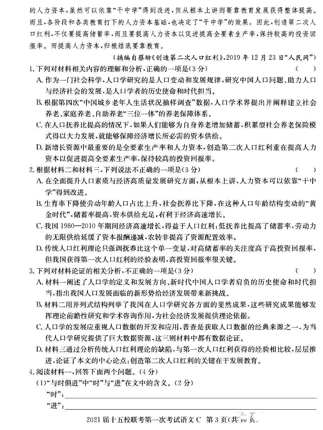 2021届湖南长郡十五校高三联考第一次考试语文试卷答案解析图3
