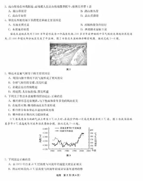 """河北省""""五个一名校联盟""""2021届高三下学期高考二模地理试卷答案解析图2"""