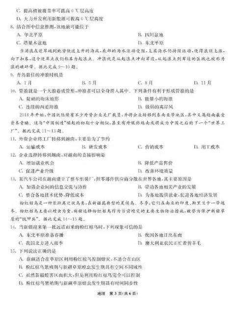 """河北省""""五个一名校联盟""""2021届高三下学期高考二模地理试卷答案解析图3"""