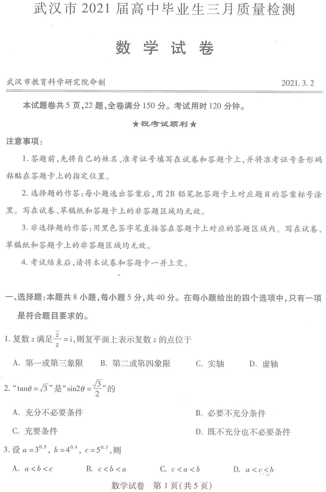 湖北省武汉市2020-2021学年高三下学期3月质量检测数学试卷及答案图1