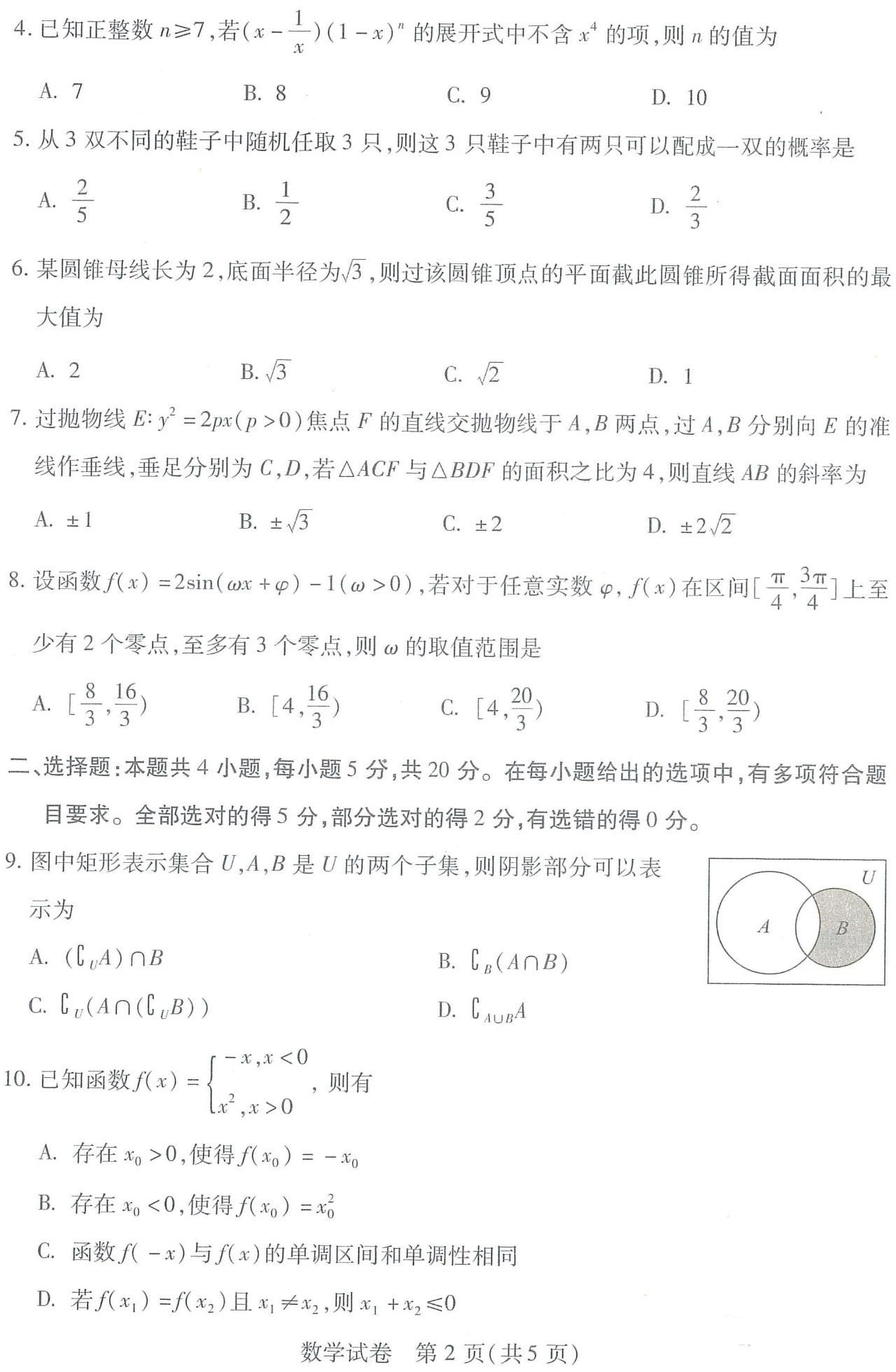 湖北省武汉市2020-2021学年高三下学期3月质量检测数学试卷及答案图2