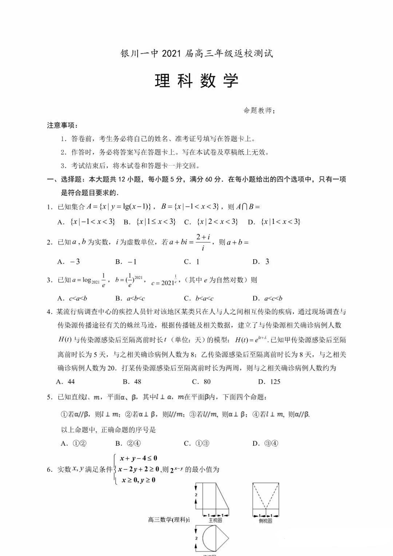 2021年银川一中开学考高三数学试卷及答案图1