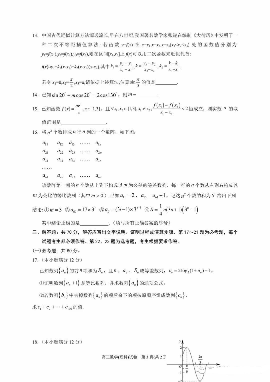2021年银川一中开学考高三数学试卷及答案图3