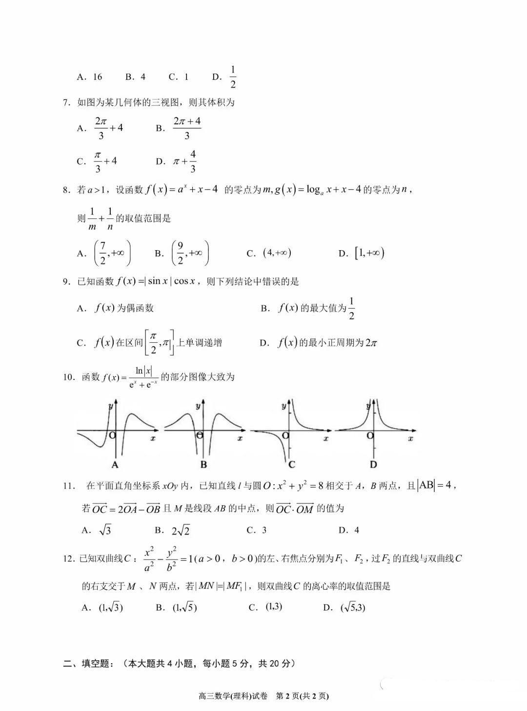 2021年银川一中开学考高三数学试卷及答案图2