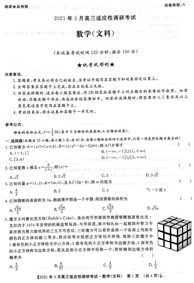 2021年3月晋中二模高三适应性调研数学试卷及答案图1