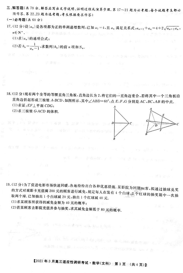 2021年3月晋中二模高三适应性调研数学试卷及答案图3