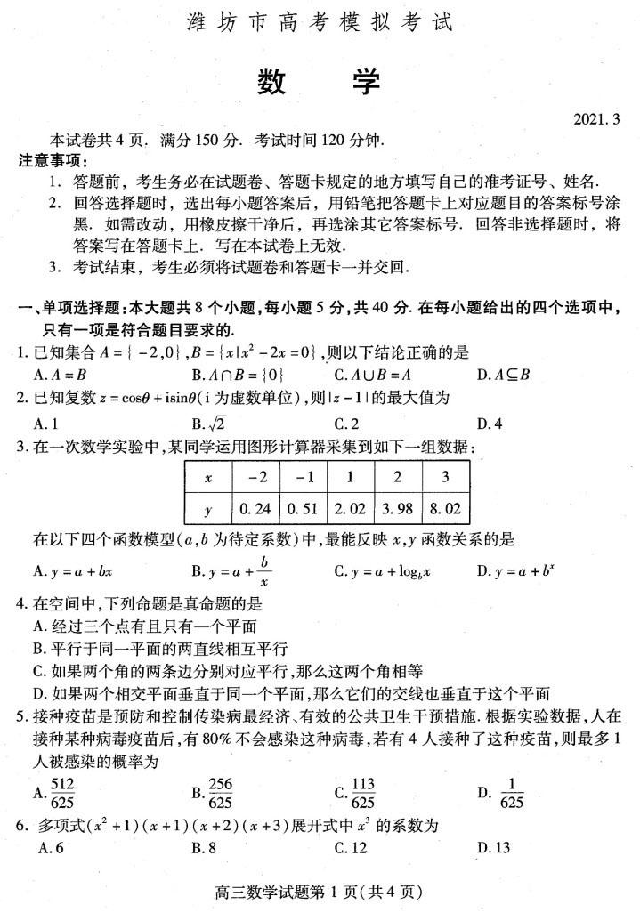 2021潍坊一模高三数学试卷及答案图1