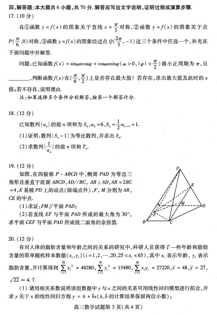 2021潍坊一模高三数学试卷及答案图3