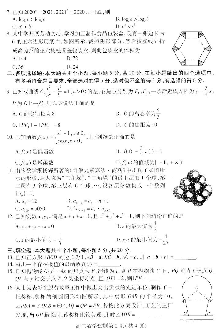 2021潍坊一模高三数学试卷及答案图2