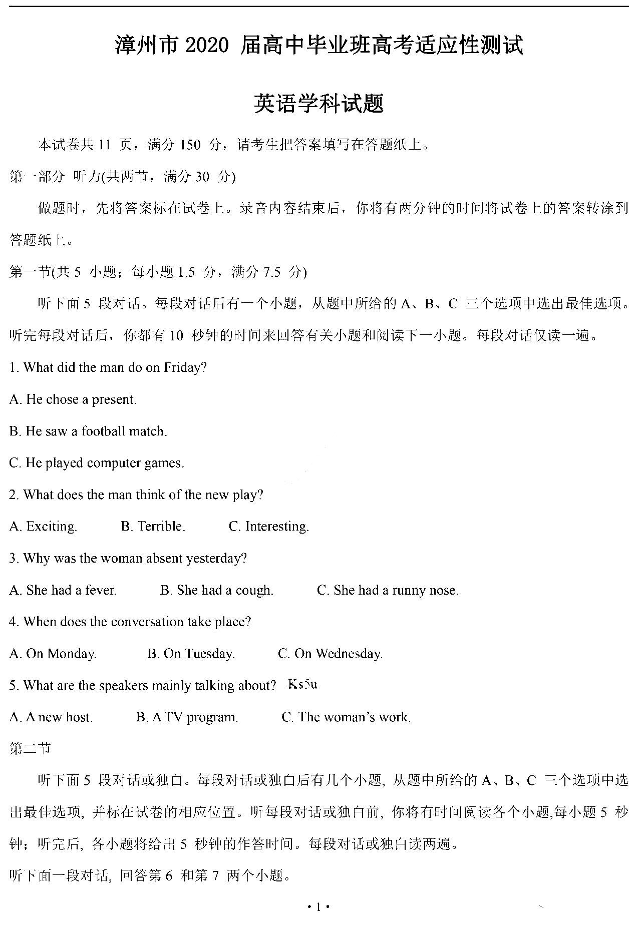 福建省2020届高三毕业班第三次教学质量检测英语试卷及答案图1