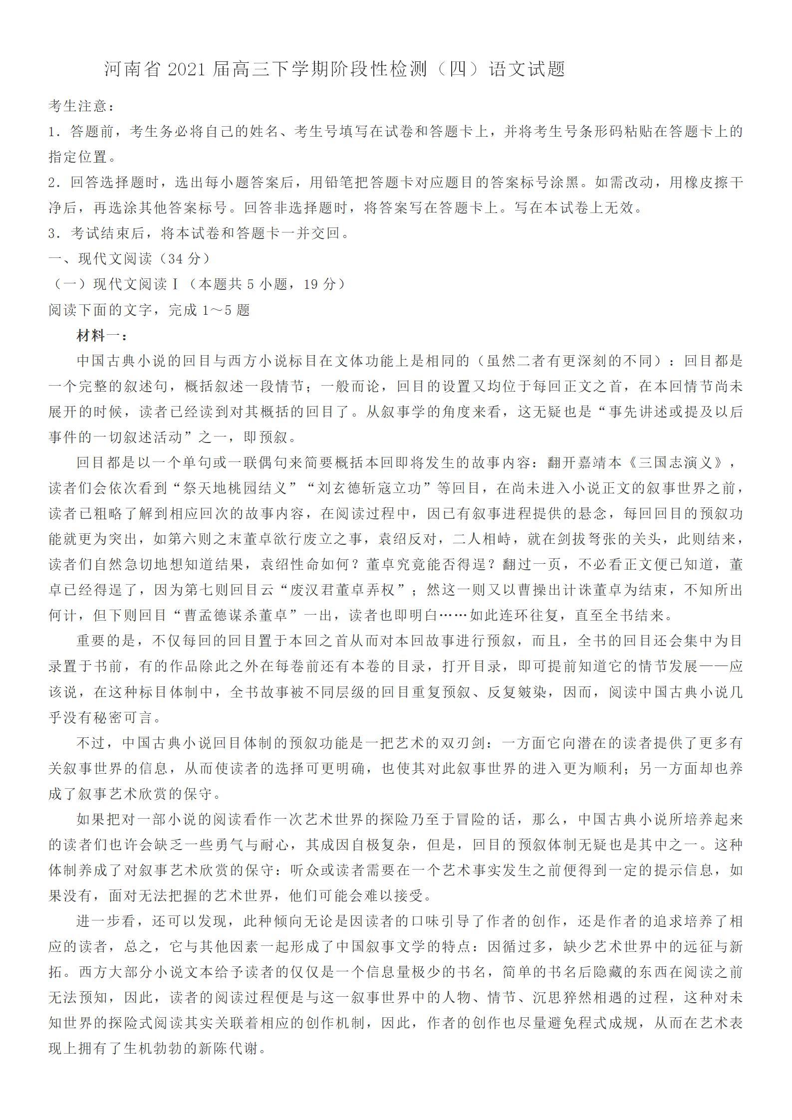河南省2021届高三下学期阶段性检测(四)语文试题及答案图1