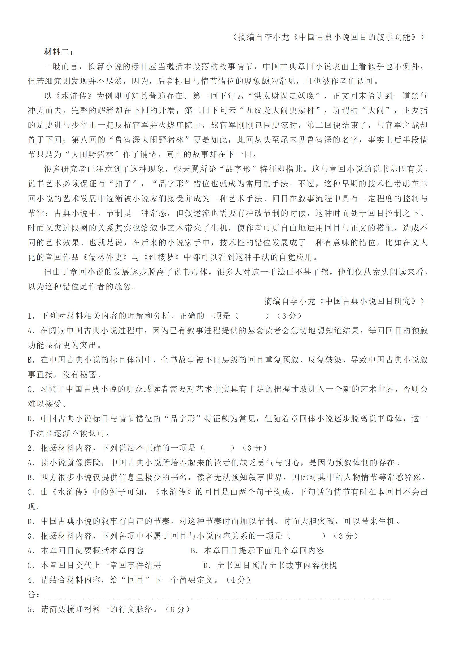 河南省2021届高三下学期阶段性检测(四)语文试题及答案图2