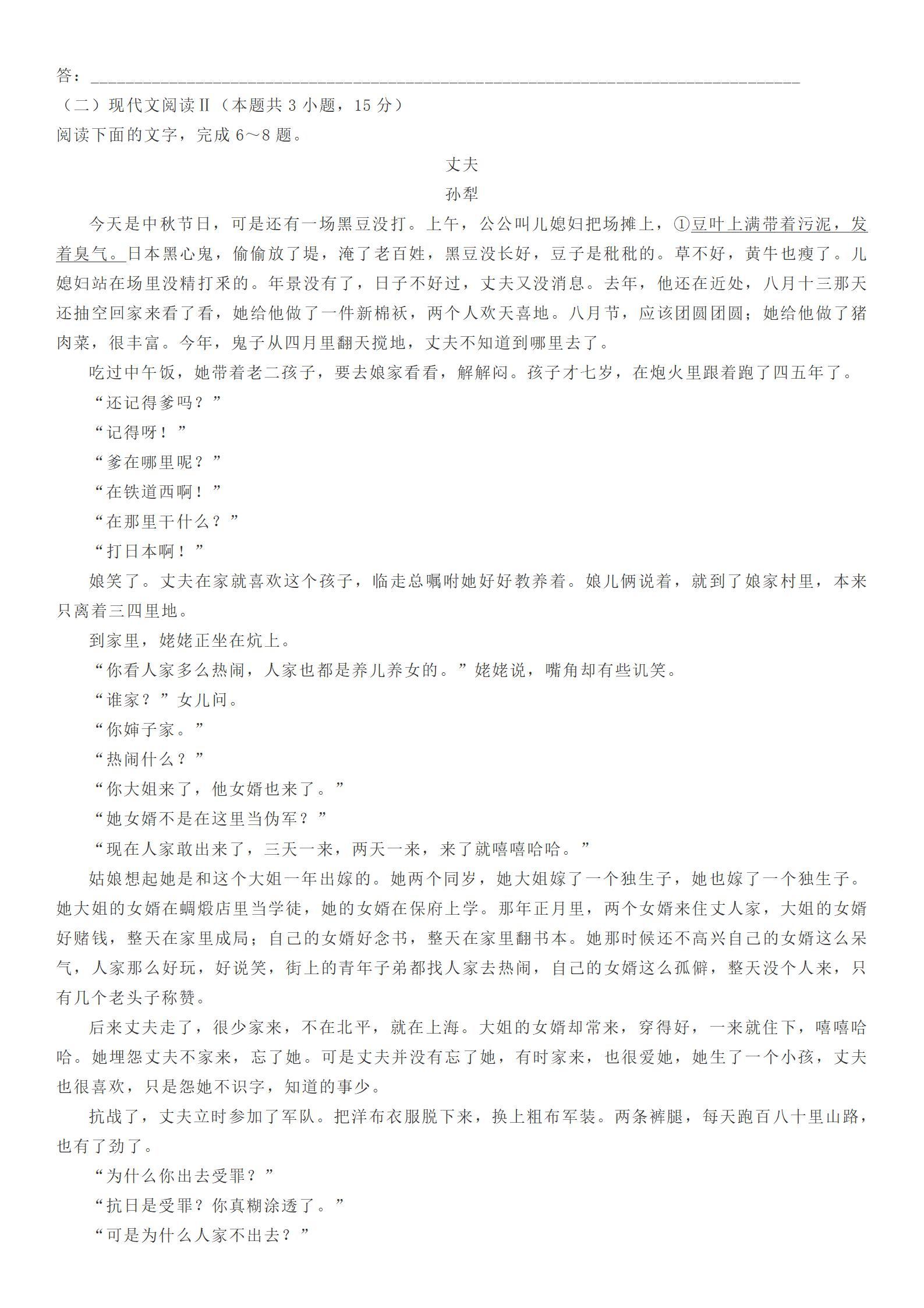 河南省2021届高三下学期阶段性检测(四)语文试题及答案图3