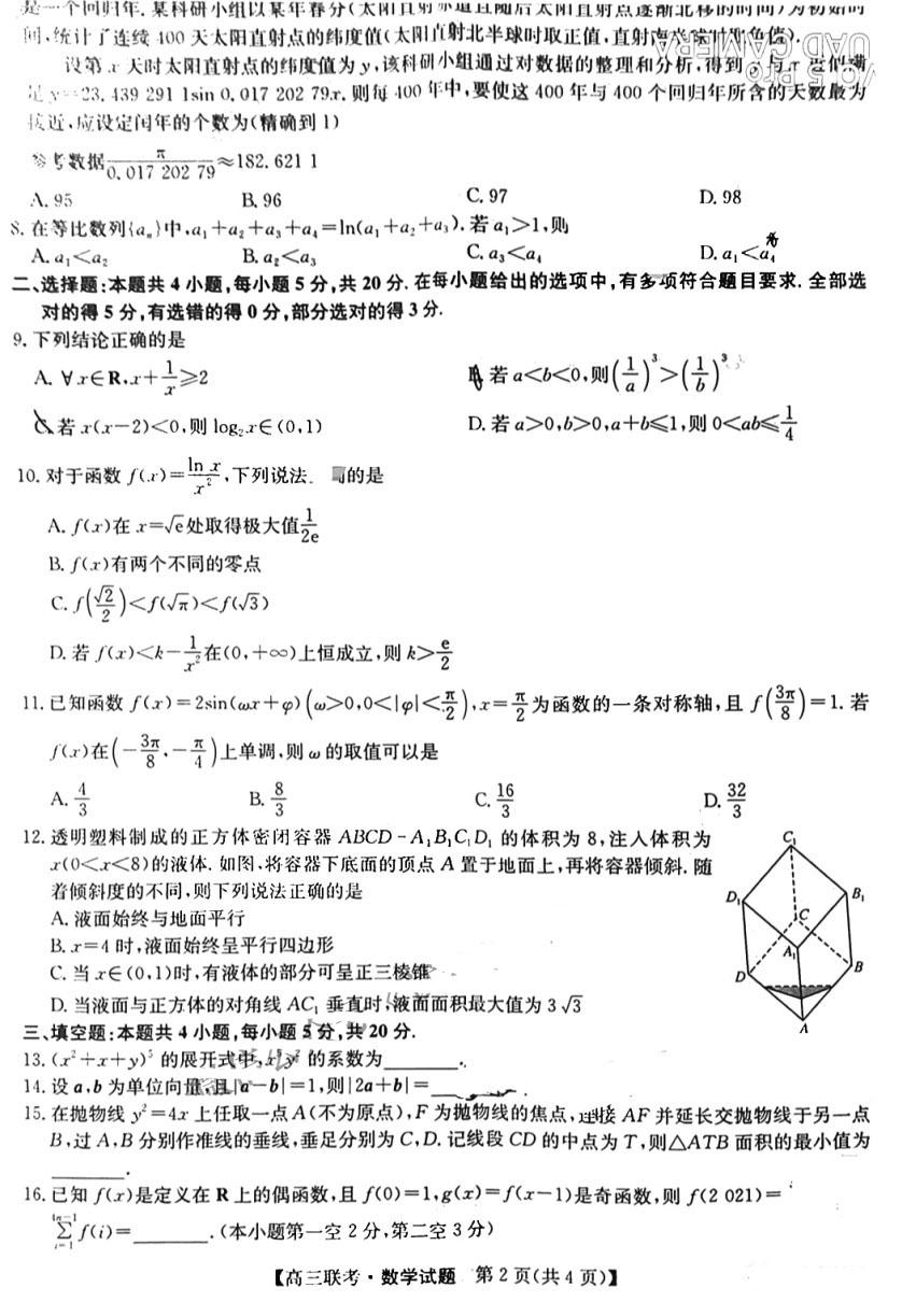 2021菏泽一模高三联考数学试卷及答案图2