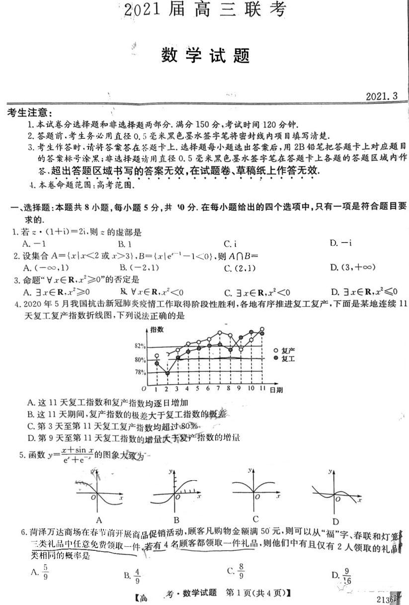 2021菏泽一模高三联考数学试卷及答案图1