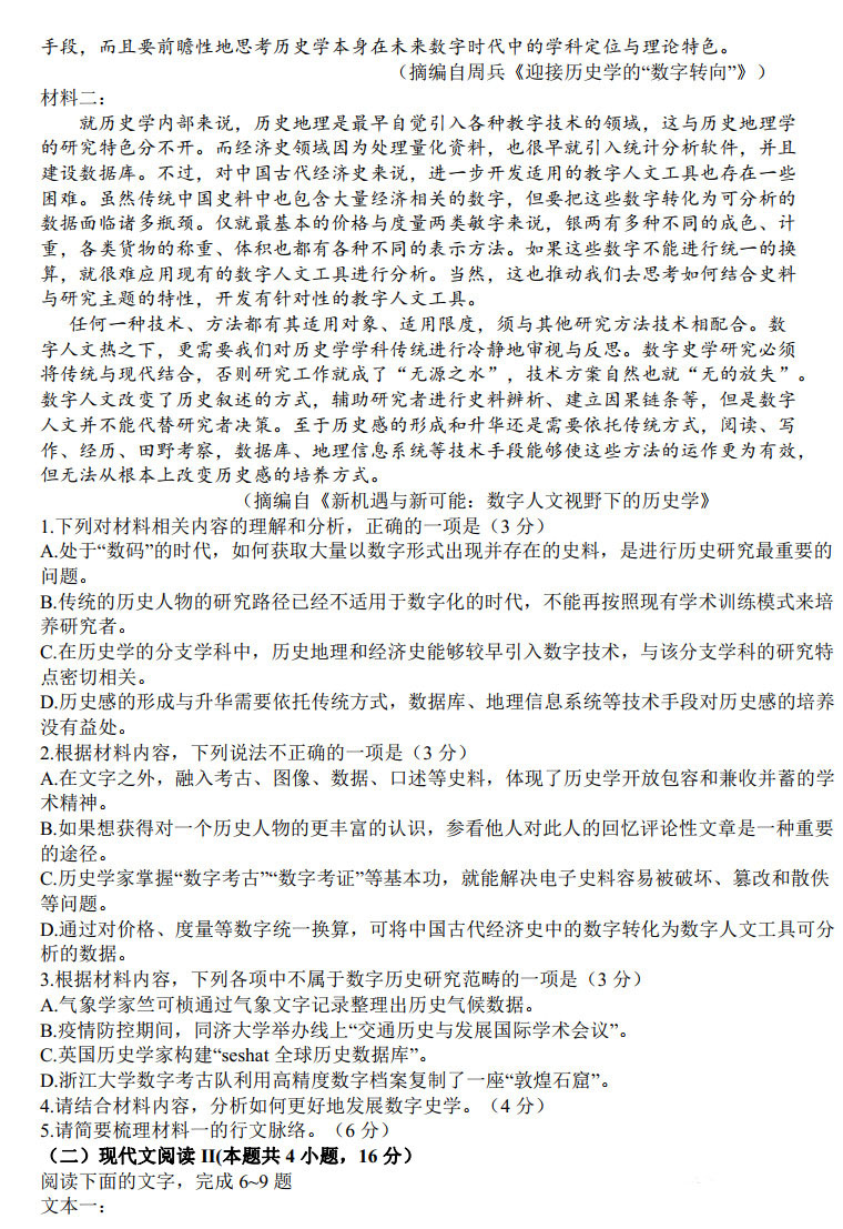 唐山市2021年普通高等学校招生统一考试第一次模拟演练语文试卷及答案图2