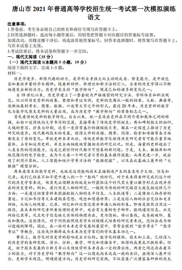 唐山市2021年普通高等学校招生统一考试第一次模拟演练语文试卷及答案图1