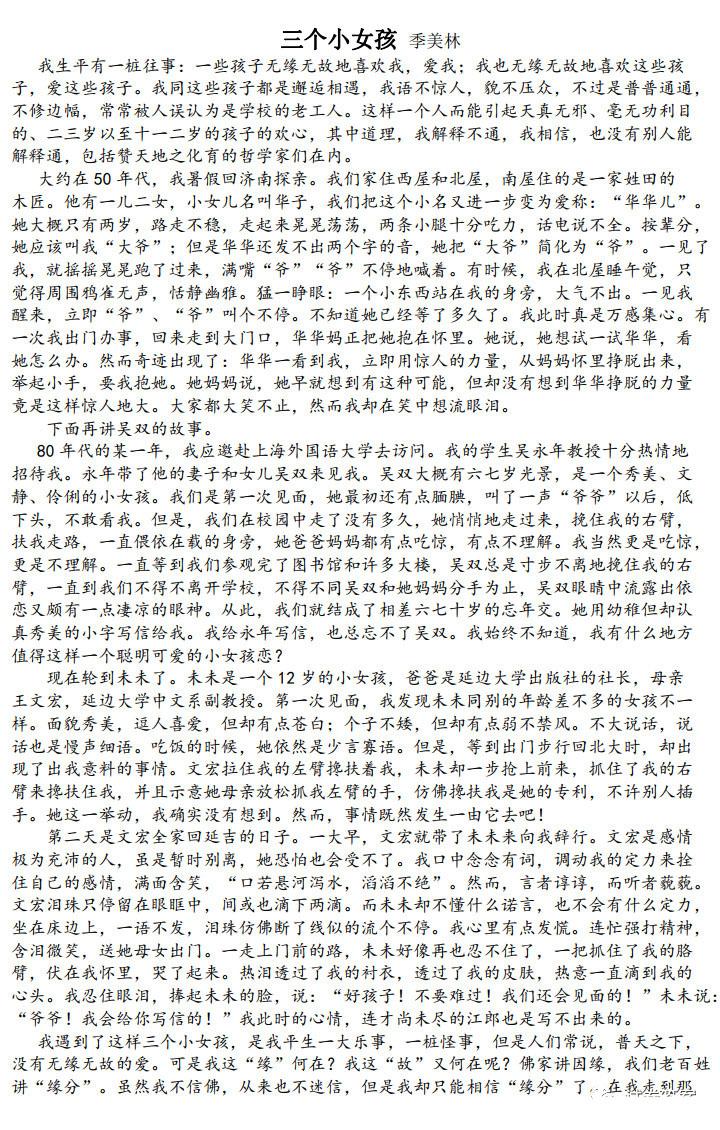 唐山市2021年普通高等学校招生统一考试第一次模拟演练语文试卷及答案图3