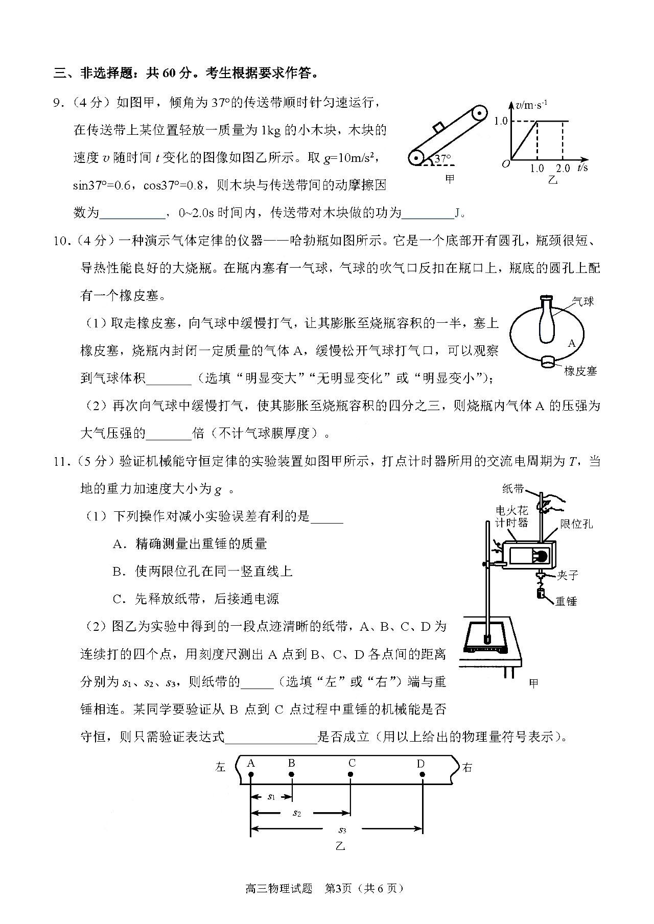 2021福建泉州一检高三物理试卷答案解析图3
