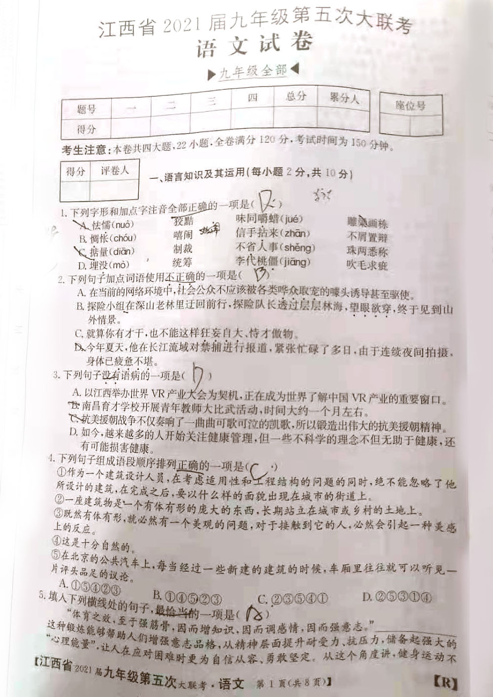 江西省2021届九年级第五次大联考(语文)