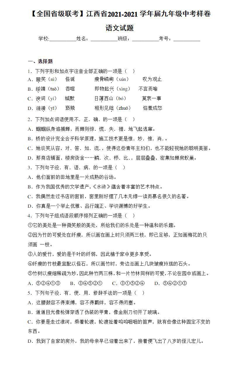 江西省2021届九年级第一次大联考语文